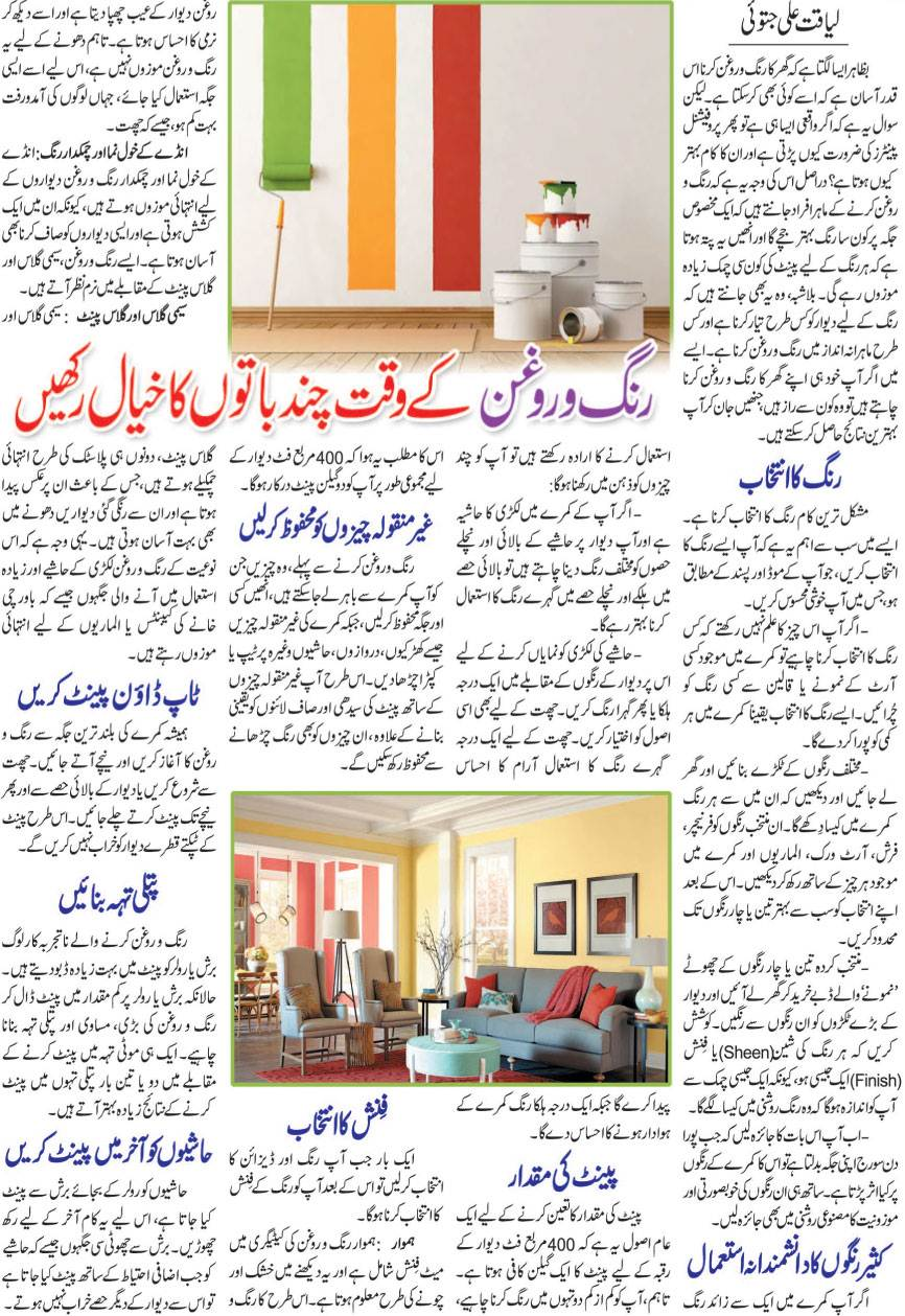 New House Painting Ideas - Home Paint Tips for All (Urdu & English)