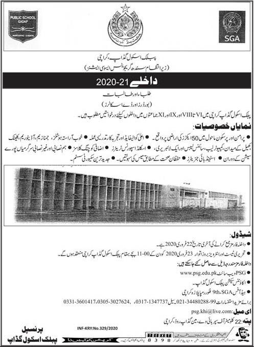 Public School Gadap PSG Karachi Admission 2020, Form, Test Result