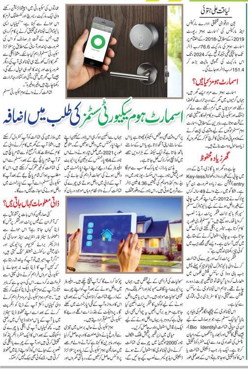 Smart Home Security Systems, Benefits, Prices, Tips (Urdu-English)