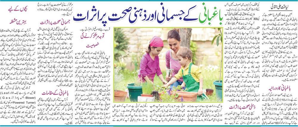 Health Benefits of Gardening & Super Tips For Beginners (Urdu-English)