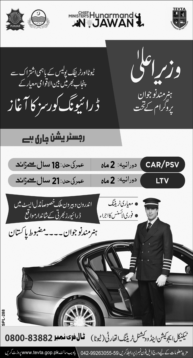 Tevta Free Driving Courses 2020 with Immediate License Issuance