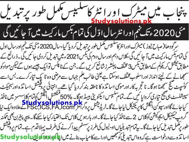 Breaking News-New Matric & Inter Syllabus Books in Punjab 2020