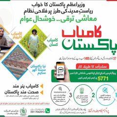 Prime Minister Interest Free Loan Scheme 2021-Kamyab Karobar Program