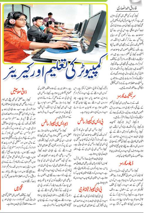 Career & Scope of Computer Education in Pakistan