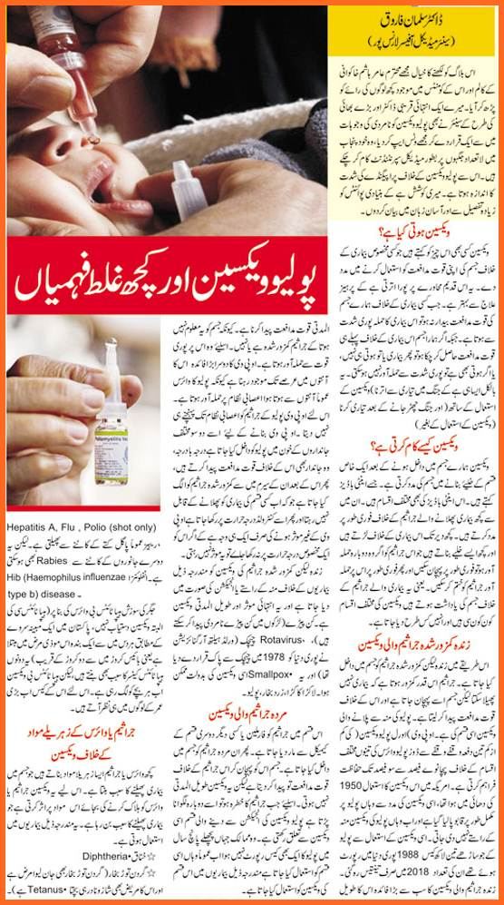 Reality of Polio Vaccine, Myths & FAQ (Guide in Urdu & English)