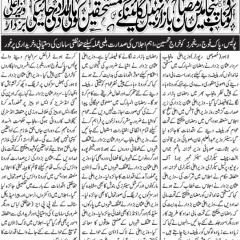 Punjab Government Ramadan Package & Ramadan Bazar Rates 2020
