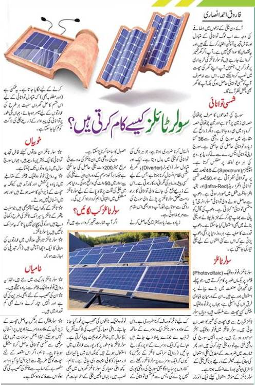 What are Solar Tiles? Functions, Tips, Pros & Cons (Urdu-English)
