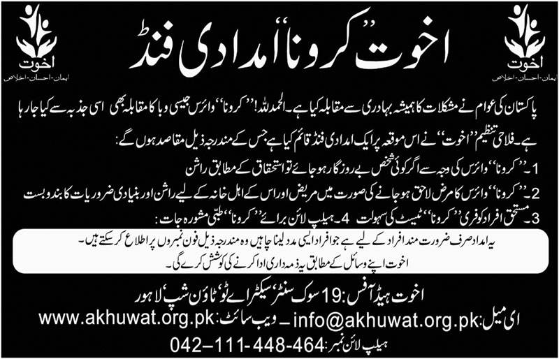 Free Food & Lab Test For Coronavirus Patients in Pakistan by Akhuwat-Helpline