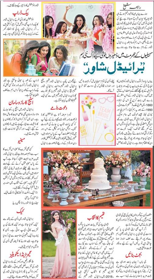 How To Plan an Unforgettable Bridal Shower? Tips in Urdu & English