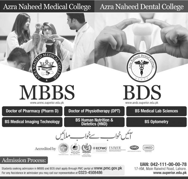 Azra Naheed Medical College Admission 2021