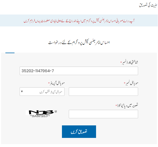 Check Your Eligibility For Ehsaas Emergency Cash Program 2020, Apply Now