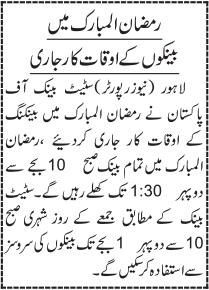 SBP Announces Bank Timing in Pakistan For Ramadan 2020