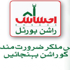 Ehsaas Program For Distribution of Free Rashan-Register Online 2020