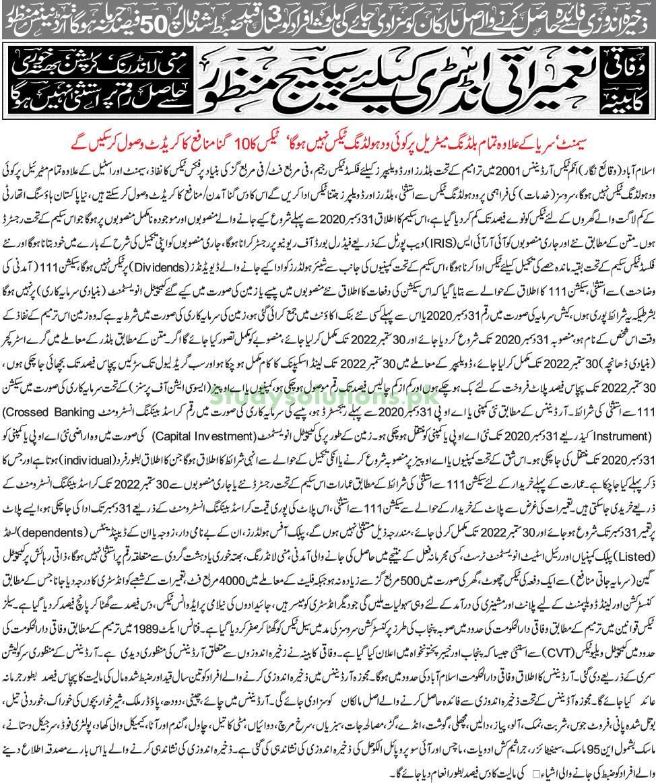 Construction Industry Amnesty Scheme 2020 in Pakistan-Read Everything in Urdu Language