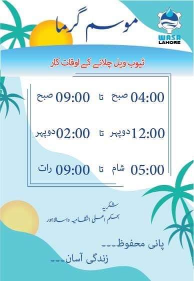 WASA Water Supply Timing For Ramazan 2021-Tubewell Schedule