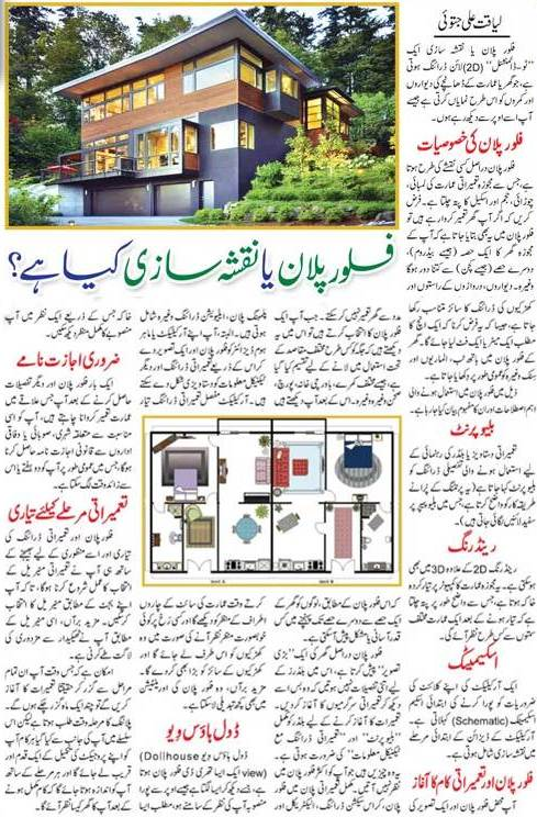 Everything You Need To Know About Floor Plan (Urdu-English)