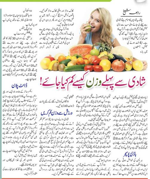 How Females Can Lose Weight Before Marriage? Diet Plan & Tips in Urdu & English