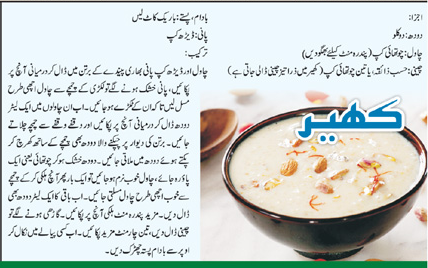 Kheer Recipe in Urdu Language