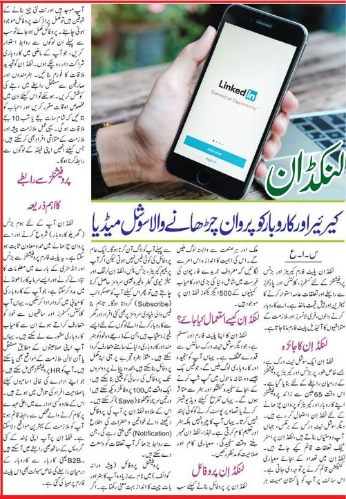 Learn the Use of LinkedIn for Promotion of Your Career & Business in 2020 (Urdu-English)