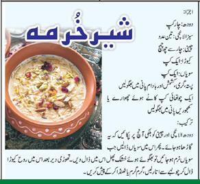 Sheer Khurma Recipe in Urdu Language