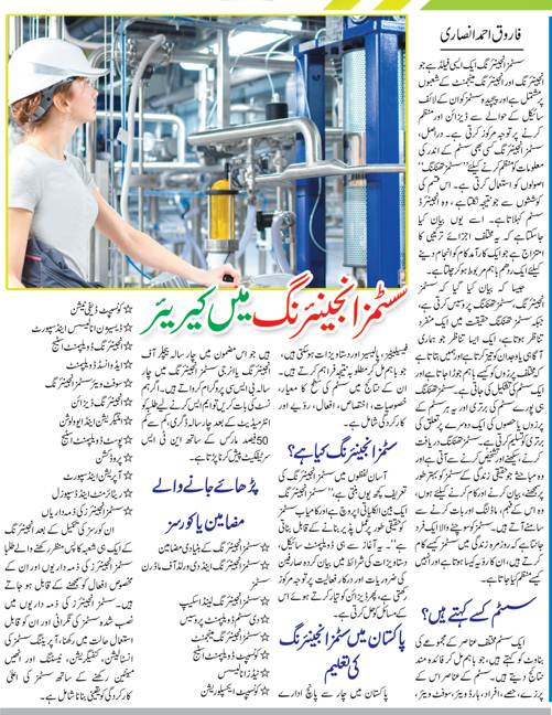 Career & Scope of Systems Engineering in Pakistan, Jobs, Salary, Subjects