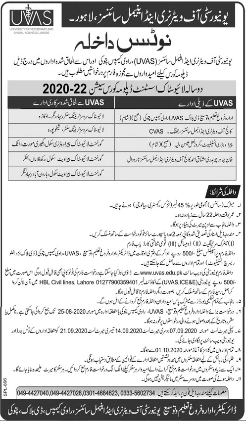 UVAS Lahore Livestock Associate Degree Admission 2020, Form, Merit List