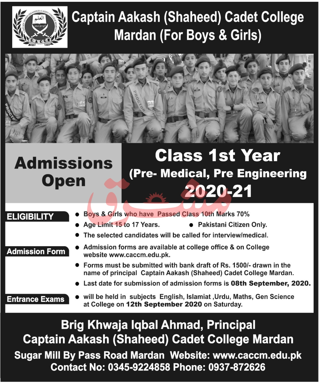 Captain Akash Shaheed Cadet College Mardan 1st Year Admission 2020, Form, Test Result