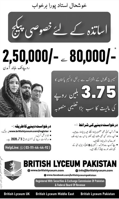 British Lyceum Pakistan Online Teaching Jobs 2020-Earn Up to 250000 Per Month