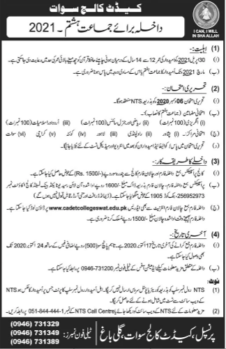 Cadet College Swat 8th Class Admission 2021, Form & Entry Test Result