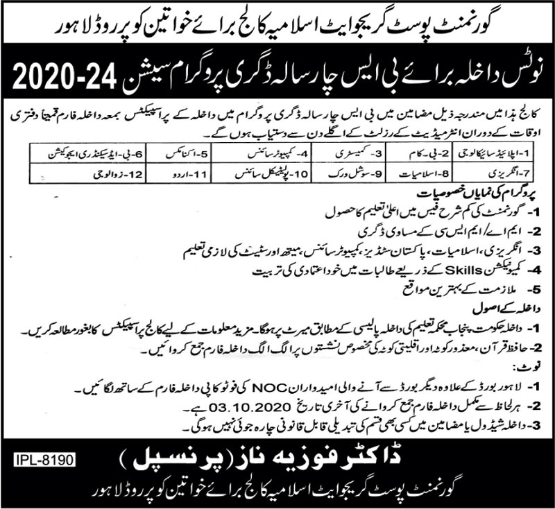 Govt PG Islamia College For Women Cooper Road Lahore BS Admission 2020