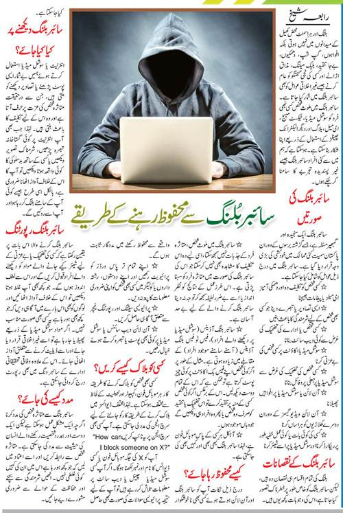 How to Prevent Cyber-bullying in Pakistan? Introduction, Kinds
