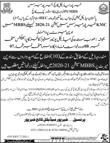 Khairpur Medical College MBBS Admission 2020