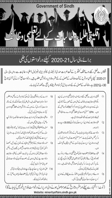 Scholarships 2020 For Minority Students of Sindh, Form