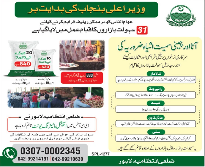 Sahulat Bazars Lahore Addresses, Rate List & Helpline