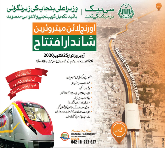 Orange Line Metro Train Lahore Route, Fare, Stations, Helpline & Facilities
