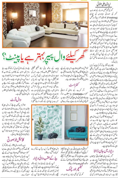 Comparison between Wall Paper & Paint for Homes-Pros & Cons (Urdu-English)