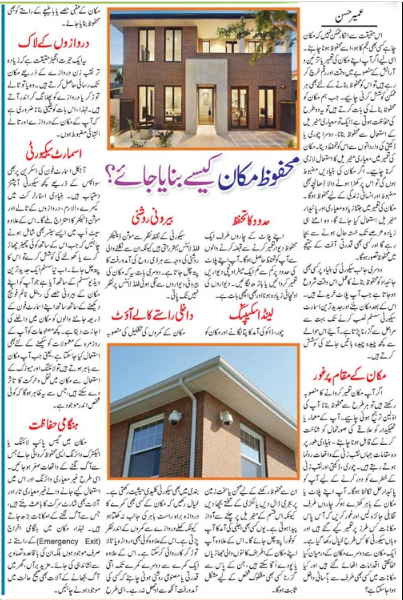 Home Security Tips & Guide, Secure Your House Now (Urdu-English)