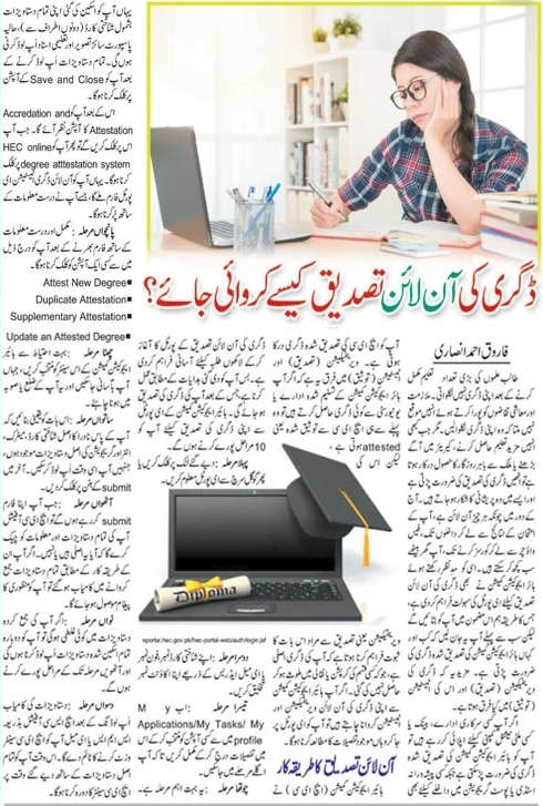 Step by Step Procedure For Online HEC Degree Attestation (English & Urdu)