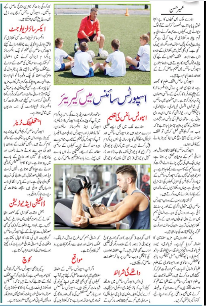 Career & Scope of Sports Science (Physical Education) Courses, Eligibility, Jobs & Tips
