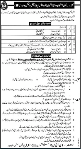 Wireless Operator Police Jobs 2021 in SPU Constables & Lady Constables