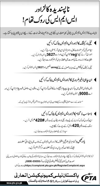 How to Block Unwanted Calls & SMS in Pakistan? PTA Guide in Urdu