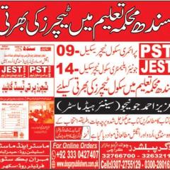 PST & JST Teaching Jobs 2021 in Sindh, Form, Test Result & Merit List