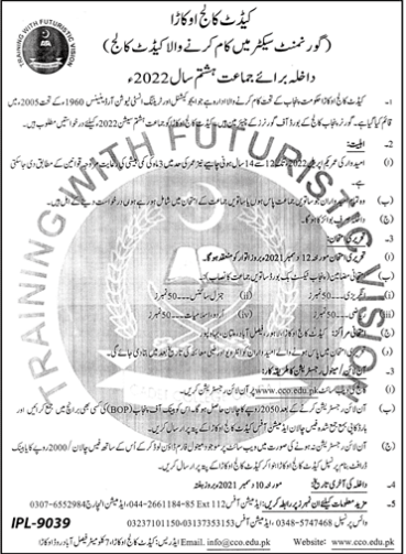 Cadet College Okara 8th Class Admission 2022, Form, Entry Test Result