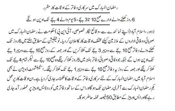 Official Office Timing Schedule During Ramadan 2021 in Pakistan