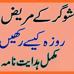 Tips & Strategy For Diabetes Patients about Fasting in Ramadan (Urdu & English)