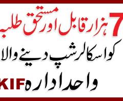 Karwan-e-Ilm Foundation KIF Scholarships 2021, Eligibility, Application Procedure