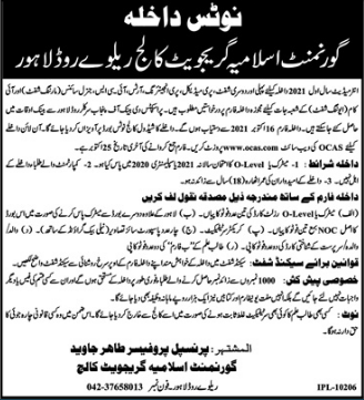 Government Islamia College Railway Road Lahore 1st Year Admission 2021, Merit List