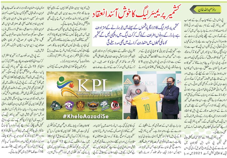 Kashmir Premier League 2021, KPL Schedule, Squads, News (Urdu-English)
